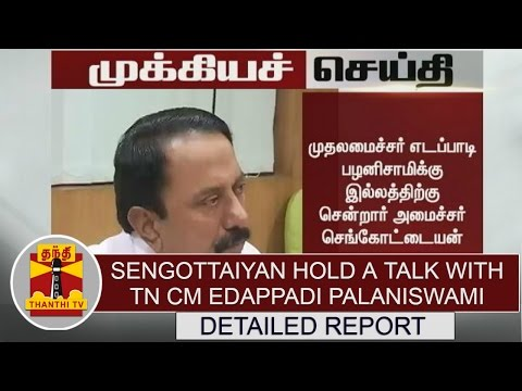 BREAKING NEWS : Education Minister Sengottaiyan hold a talk with TN CM Edappadi Palaniswami