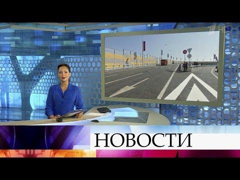 Выпуск новостей в 12:00 от 03.09.2019