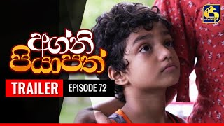 Agni Piyapath Episode 73 II TRAILER || අග්නි පියාපත්  || 18th November 2020 Thumbnail