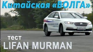 "Lifan (820) Murman: ""Китайская Волга"" тест Avtosalon TV"