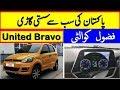 Pakistan Cheapest Car United Bravo Hatchback Biggest Quality Problems