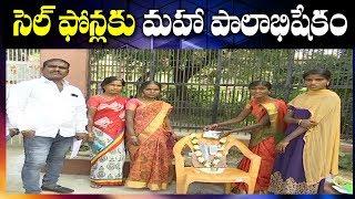సెల్ ఫోన్లకు మహా పాలాభిషేకం   karimnagar