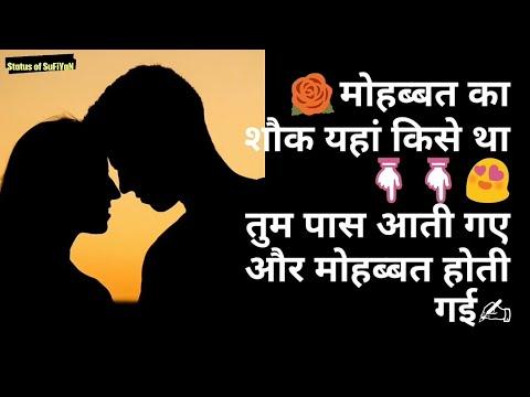 Romantic Mohabbat Shayari Status