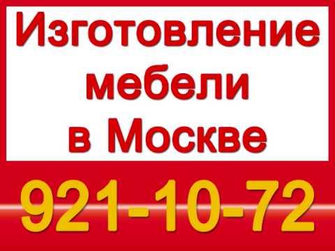 921-10-72 изготовление мебели москва. izgotovlenie mebeli mo.