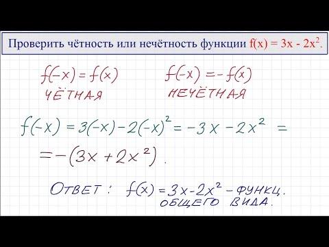 Решение задач на четность и нечетность функции прямоугольные треугольники 7 класс решение задач