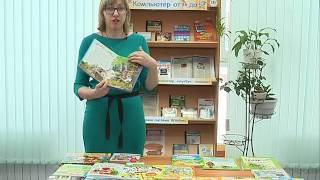 Городская детская библиотека Ханты-Мансийска. Обзор детской литературы.