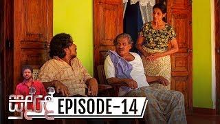 Sudde | Episode 14 - (2019-10-24) | ITN Thumbnail