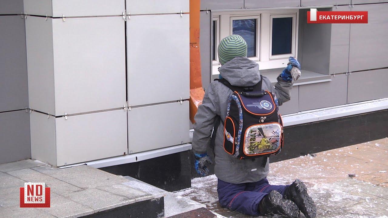 Мальчик добывает лед из здания минздрава