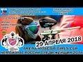 Arena Moscow Girls Cup 2018 - Чемпионат России Среди Женщин(часть2)