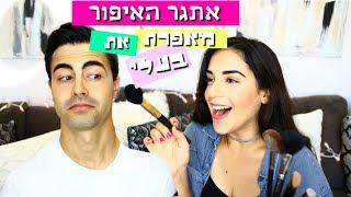 אתגר האיפור | מאפרת את בעלי ❤ (Shiran In LA)