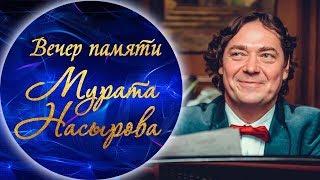 Олег Михайлов - Попурри на фортепиано (Вечер памяти Мурата Насырова)