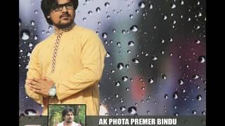 ak phota premer bindu mom rahman bangla new song 2016