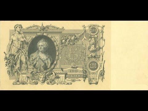 Реальная цена редкой банкноты 100 рублей 1910 года. Разновидности и их стоимость.