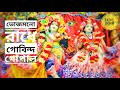 Krishna pal..kritan song{ ভজ মনো রাধে গোবিদ গোপাল}