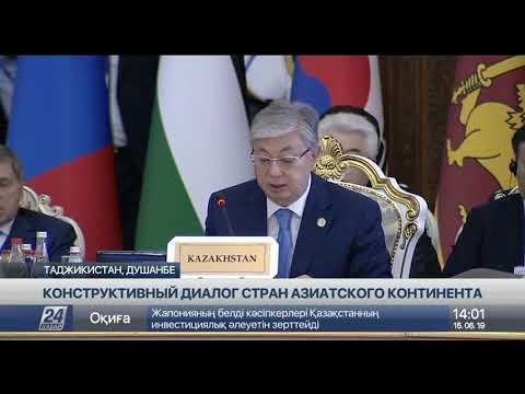 Президент РК выступил с речью на саммите СВМДА в Душанбе