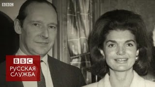 История любви вдовы Кеннеди и британского посла в письмах