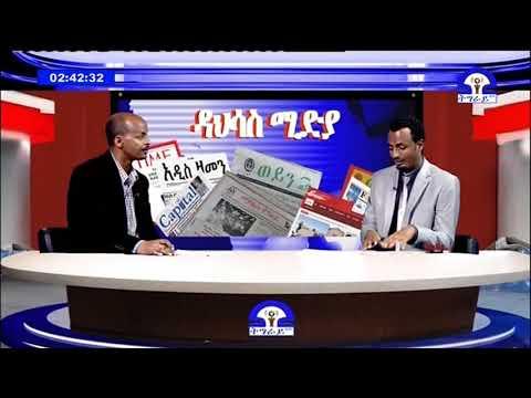 Ethiopia TIGRAI TV 2018 03 29 ዳህሳስ ሚድያታት ኣብዚ ሰሙን Media Review in this week