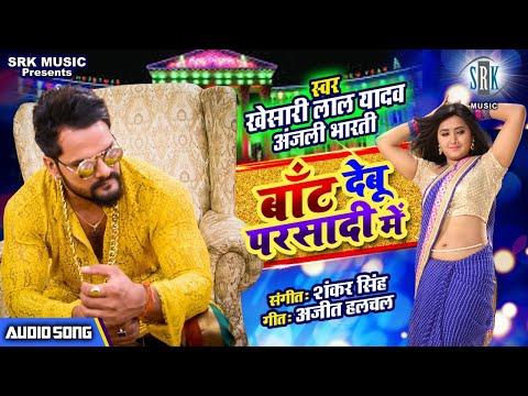 KHESARI LAL YADAV | Baant Debu Parsadi Mein - बाँट देबु परसादि में | Superhit Bhojpuri Song 2020