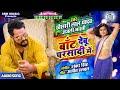KHESARI LAL YADAV   Baant Debu Parsadi Mein - बाँट देबु परसादि में   Superhit Bhojpuri Song 2020