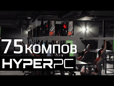 Подключили компьютерный клуб на 75 ПК HYPERPC!