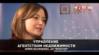 Управление агентством недвижимости  от Юлии Васильевой, АН