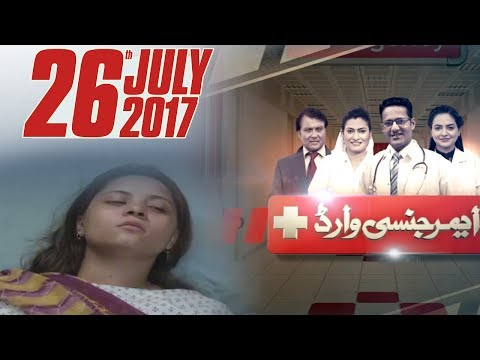 Shadi Se Pehli Larki Apahij   Emergency Ward   SAMAA TV   26 July 2017