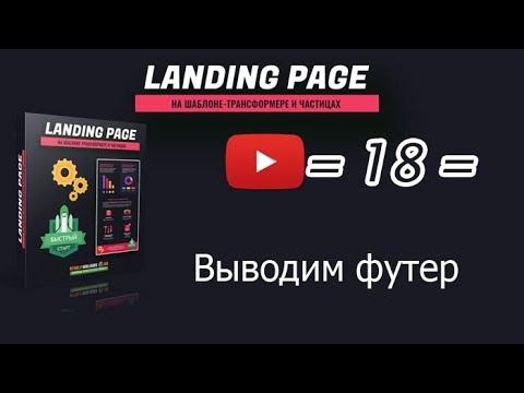 /18/ Выводим футер