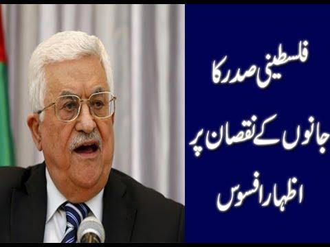 Palestinian President Mahmoud Abbas telephones PM Nawaz ; expresses grief over Bahawalpur incident