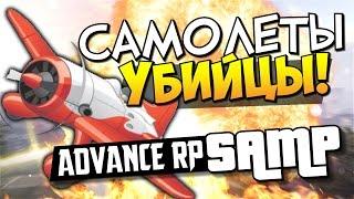 Самолеты убийцы! - SAMP (Advance RP White) #5