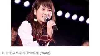 川栄卒業に入山が涙「寂しい」 AKB48の川栄李奈(20)の卒業公演が4日、...