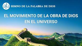 Canción cristiana | El movimiento de la obra de Dios en el universo
