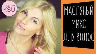 видео Как ускорить рост волос: эфирные масла