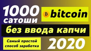 1000 САТОШИ БЕЗ ВВОДА КАПЧИ! САМЫЙ ПРОСТОЙ ЗАРАБОТОК БИТКОИН В ИНТЕРНЕТЕ БЕЗ ВЛОЖЕНИЙ! bitcoinet org
