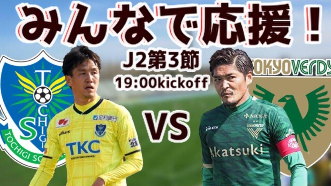 【J2第3節】栃木SC VS 東京ヴェルディをみんなで観戦!!!【雑談】