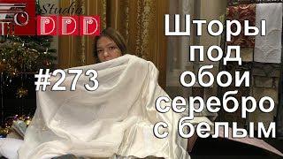 #273. Какие шторы выбрать под серебристо-белые обои и синий диван с белыми боковинами? Идея дизайна
