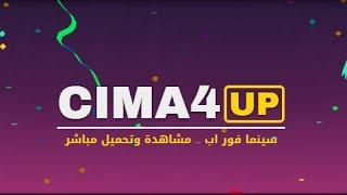 تحميل تطبيق cinema 4 up رابط مباشر  media fire حمله الان واستمتع بمشاهدة وتحميل الافلام بجودة عالية