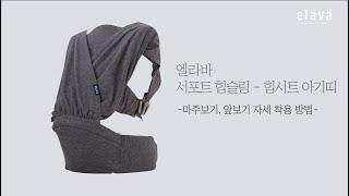 엘라바 서포트 힙슬링 힙시트 아기띠_착용법