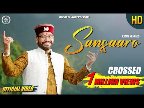 Sansaaro    संसारो    Kamal Nehria    New Pahari/Himachali Song    Official Video