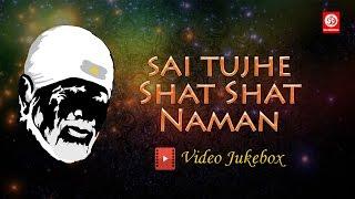 Sai Tujhe Shat Shat Naman | Video Jukebox | ANUP JALOTA,KUMAR SANU,SAI SUFI BHAJAN 2015