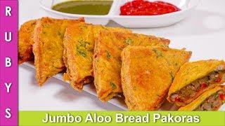 Jumbo Jet Bread Pakoras Asan Recipe Iftar kay Liye Ramadan 2019 Recipe in Urdu Hindi - RKK