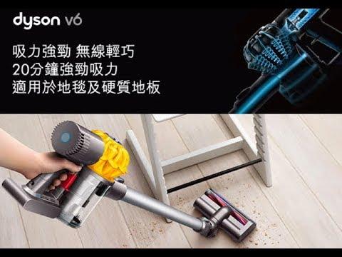 好影音/dyson V6 SV03 無線手持式吸塵器
