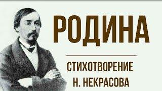 «Родина» Н. Некрасов. Анализ стихотворения