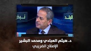 د. هيثم العبادي ومحمد البشير - الإصلاح الضريبي
