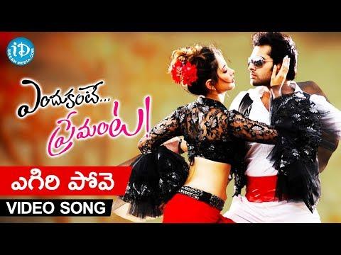 Yegiri Pove Song Lyrics From Endukante Premanta Ram - Telugu