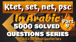 ktet,set,net and psc in Arabic solved questions  Malayalam explanation part 9(5000 solved questions)