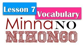 Learn Japanese | Minna No Nihongo Lesson 7 Vocabulary