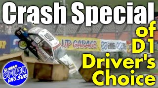 D1GP+SLクラッシュ特集 / Crash Special V OPT 239 ③