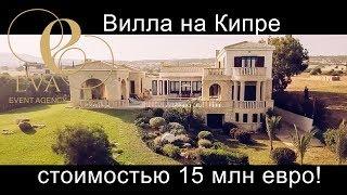 Аренда роскошной виллы на Кипре!