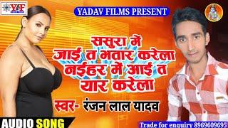 Ranjan lal Yadav_2019||Sasura me jai ta bhatar karela naihar me jai ta yar karela_bhojpuri hot song