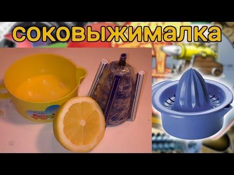 Как сделать ручную соковыжималку самому